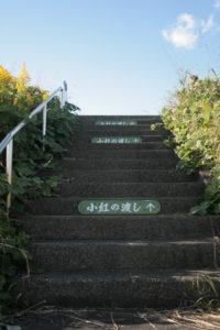 小紅の渡しへの階段